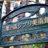 海外「ジブリ好きなら一度は行って」ジブリ美術館に外国人大満足