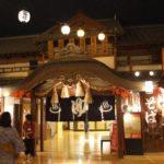 海外「最高の経験になったよ!」大江戸温泉物語に外国人、大満足!