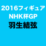 海外「結弦を誇りに思うよ!」2016年NHK杯GPの表彰式で君が代を歌う羽生結弦に外国人、感動の嵐!
