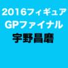 海外「フリーでの幸運を祈るよ昌磨!」2016年フランス杯GPファイナルSPの宇野昌磨の演技に外国人から応援の嵐!