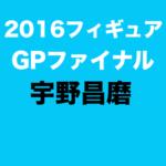 海外「銅メダルおめでとう昌磨!」2016フランス杯GPファイナルFSの宇野昌磨の演技に外国人感動!