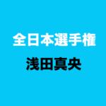 海外「頑張れ真央ちゃん!」全日本選手権FSの浅田真央の演技に外国人絶賛!