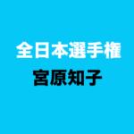 海外「小さな女王!」フィギュア全日本選手権SPの宮原知子の演技に外国人感動の嵐!