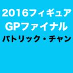 海外「パトリック・チャンの演技を秒刻みで楽しめたよ」2016年フランス杯GPファイナルSPのパトリック・チャンの演技に外国人感動!