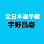 海外「金メダルおめでとう!昌磨!」2016フィギュア全日本選手権のFSの宇野昌磨の演技に外国人大興奮!