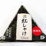 海外「日本に行く理由がまたできた」コンビニおにぎりの美味しさに外国人から大絶賛!