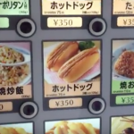 海外「日本人は未来を生きてる」ホットドッグの自販機に外国人から驚きの声!
