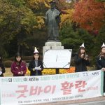 """韓国女子大生「親日派の銅像だ!」梨花女子大の初代総長の銅像前に""""親日説明板""""を設置に韓国人から賛同の声!"""