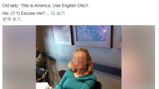 韓国「韓国人留学生がアメリカのスタバで白人女性から人種差別?」韓国人から非難の声!