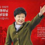 """韓国「韓国地下鉄に朴槿恵を讃える""""誕生日お祝い広告""""が登場?」韓国人から非難の声!"""