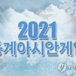 韓国「2021冬季アジア大会を南北共同開催したいな!」韓国人から賛否両論の声
