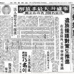 """韓国「韓国の偉人が""""親日認定""""されて56年ぶりに建国功労勲章が剥奪されたよ!」"""
