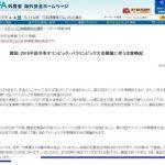 """韓国「日本外務省が平昌への渡航に""""注意喚起""""したよ!」韓国の犯罪率の公表に韓国人から反発の声"""