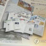 韓国「日本の新学習指導要領が植民地支配を美化してるよ!」韓国人から批判の声