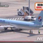 """韓国「関西空港で大韓航空機が""""尻もち""""着陸したよ!」航空事故に韓国人から非難の声"""