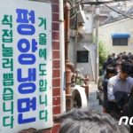 韓国「金正恩のジョークを受けて韓国で平壌冷麺ブーム到来!検索トレンド1位!」未開だの声