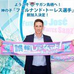 韓国「日本が羨ましい!トーレスがJリーグデビュー!日本にはイニエスタまでいる!」韓国人から羨望の嵐!