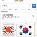 韓国「日本のグーグルで太極旗を検索すると、旭日戦犯旗と合成された画像が出てくる!」韓国人の反応