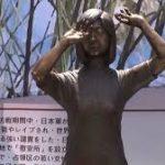 韓国「台湾で初の慰安婦像が設置されたよ!親日の台湾が意外だ!応援します」の声