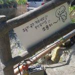 韓国「対馬で急増する韓国人観光客向けに迷惑行為を警告する案内文が登場!」
