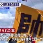 韓国「韓国海軍が観艦式で李舜臣の旗を掲げたことに日本政府が遺憾表明!」