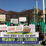 韓国「国民大学が少女像の校内設置を不許可!社会のあちこちで親日派が暗躍してる」の声
