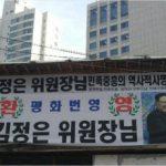 韓国「ソウルに『歓迎 金正恩委員長様』の横断幕が登場!大韓民国が狂って行く!」の声