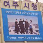 韓国「市庁舎の外壁に金正恩を偶像化する垂れ幕が登場!国全体が赤だね!これが国か?」の声
