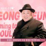 韓国「従北団体がソウル地下鉄の金正恩歓迎広告デザインを発表!」国が狂っている!スパイが多いの声