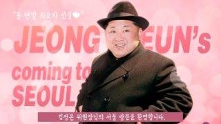 従北団体「ソウル地下鉄に金正恩ソウル訪問歓迎広告を申請したよ!」国家安保法違反だの声