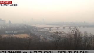 韓国「中国発の超微細粉塵が週末到来! 一日一日が災害だ!これが国か?」の声