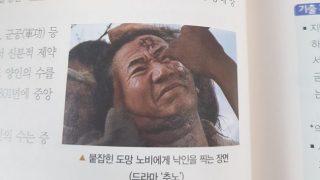 韓国「歴史教科書にノ・ムヒョンを嘲笑する合成写真が掲載!狂ってる!本当に情けない!」の声