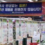 韓国「半導体規制でスーパーで日本製品不買運動 開始!素晴らしいスーパーだ」の声
