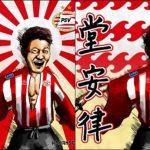 韓国「オランダPSVが旭日旗使用で韓国人ファンに謝罪!これは犯罪だ!ナチス旗だ」の声