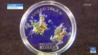 韓国「タンザニアが「独島は韓国領土」コインを発行!ガンビアに続く血盟だ!」の声