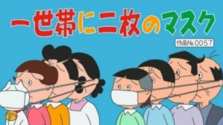 韓国「日本のマスク2枚配布は世界の笑い物!日本はもう終わり(笑)」の声