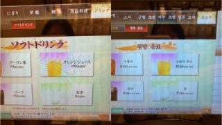 韓国「日本の大手回転寿司が嫌韓行為!韓国語メニューだけお冷180円!他言語では0円!NO JAPAN!」
