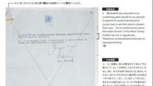 """韓国「英国が""""竹島=日本領土""""と主張した資料を日本政府がHPで公開!嘘も10回言えば真実になる」の声"""