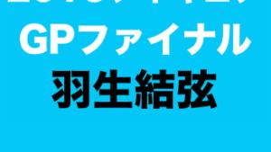 海外「羽生結弦と宇野昌磨はまた結婚式をやってるね」2016フランスGPファイナル表彰式の外国人の反応