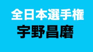 海外「頑張れ昌磨!」全日本大会SPの宇野昌磨の演技に海外ファン大興奮!